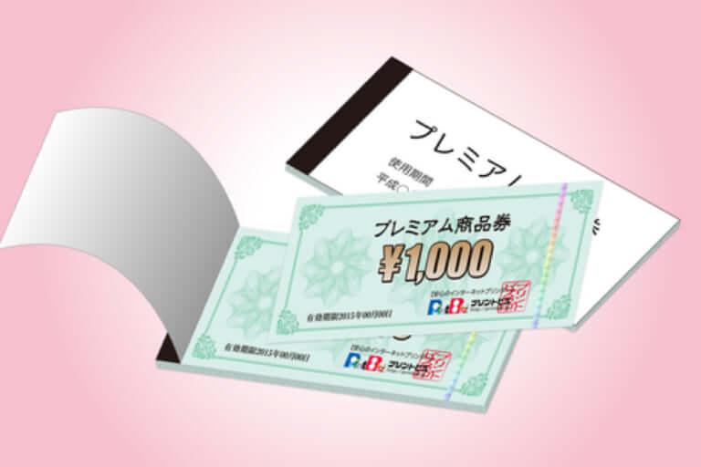 【福山市】お得感満載!!「ふくやまプレミアム商品券」が発行されます!