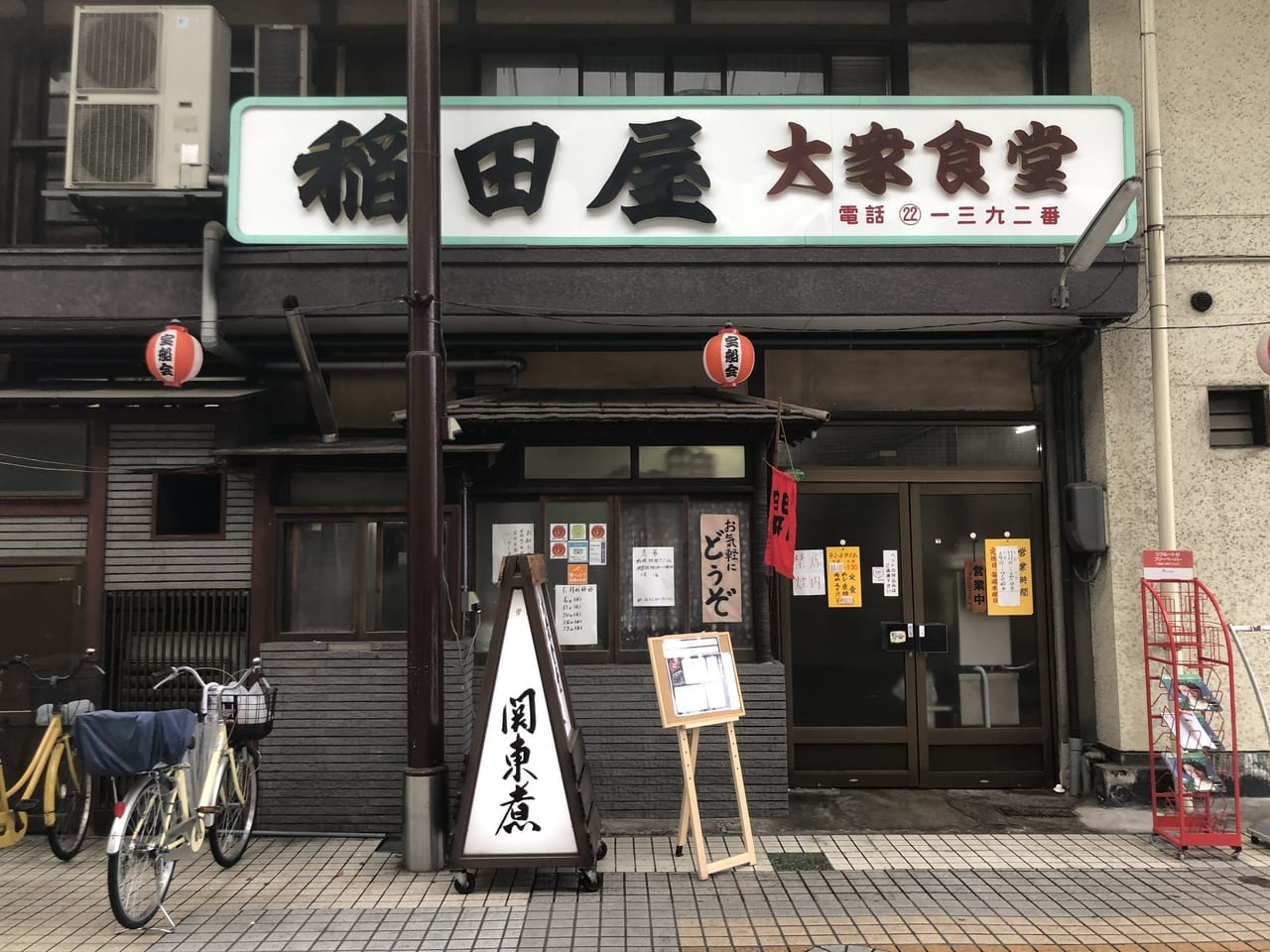 稲田屋店構え
